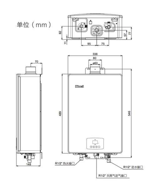 林内热水器安装示意图图片
